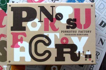 ponkotsu-factory